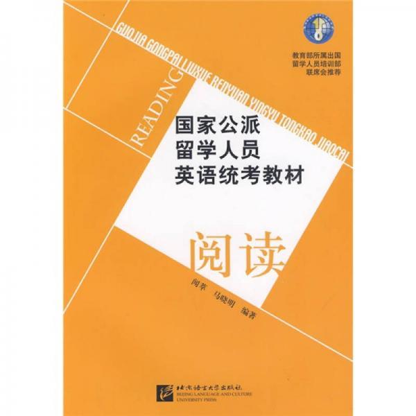 国家公派留学人员英语统考教材:阅读
