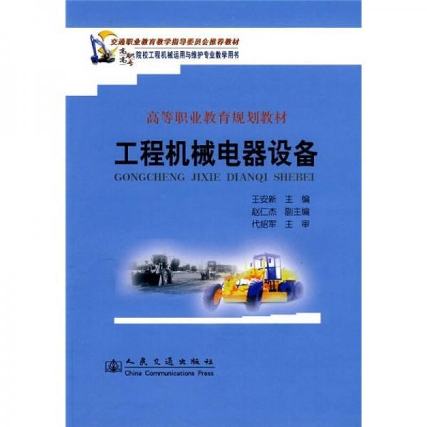 工程机械电器设备