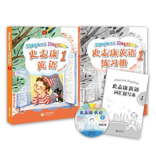 """史志康英语1(中国教授编写的""""新概念英语"""")"""