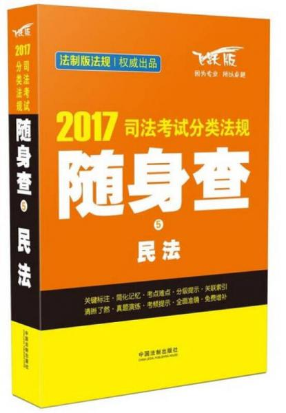 2017司法考试分类法规随身查 民法