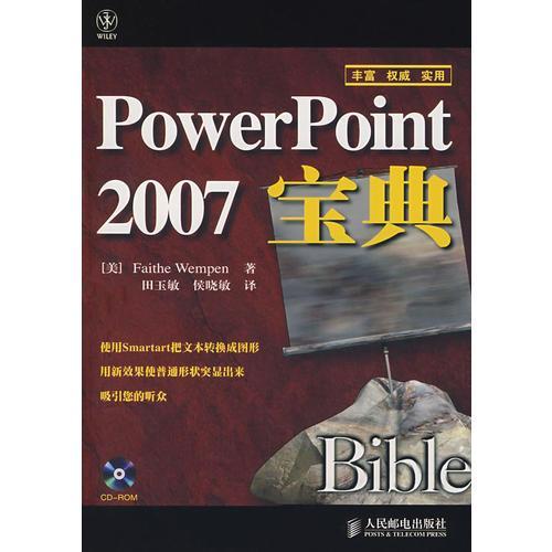 PowerPoint 2007宝典