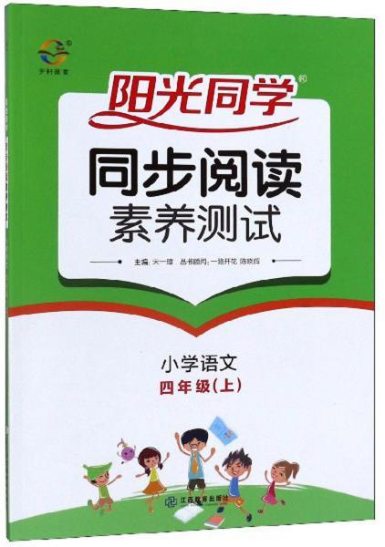 阳光同学同步阅读素养测试:小学语文(四年级上)