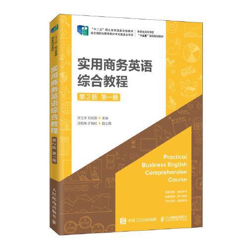 实用商务英语综合教程(第2版)(第一册)