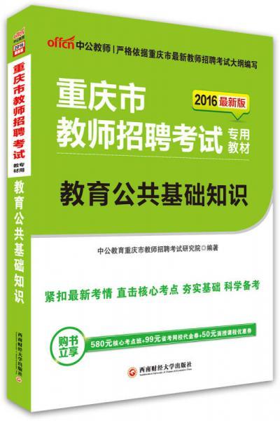 中公版·2016重庆市教师招聘考试专用教材:教育公共基础知识