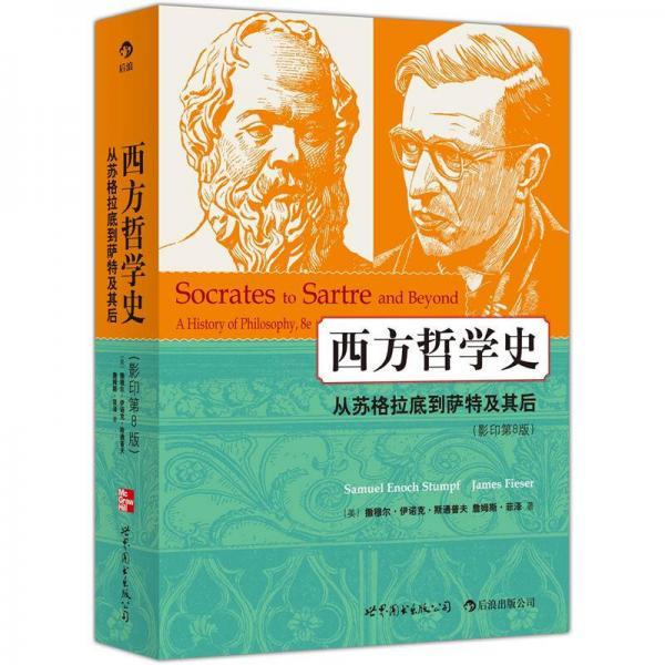 西方哲学史:从苏格拉底到萨特及其后(影印第8版)