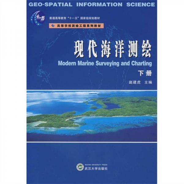 现代海洋测绘:下册
