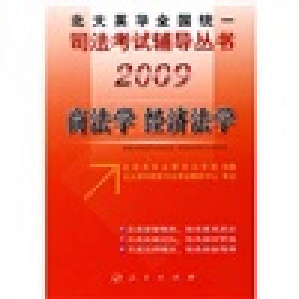 2009商法学、经济法学