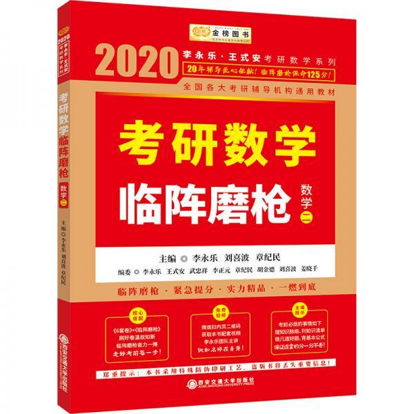 2020考研数学李永乐考研数学临阵磨枪·数学二