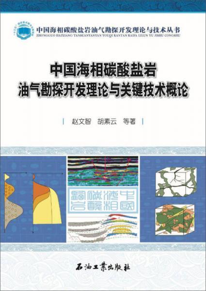 中国海相碳酸盐岩油气勘探开发理论与关键技术概论
