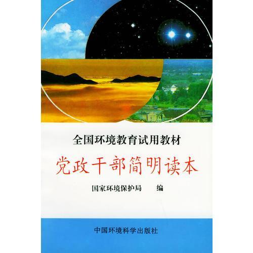 全国环境教育试用教材--党政干部简明读本