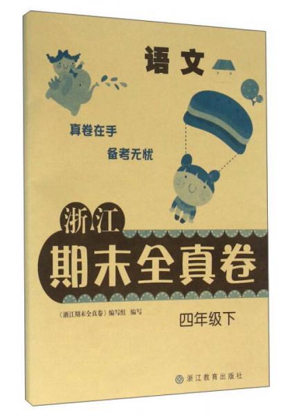 浙江期末全真卷:语文(四年级下)