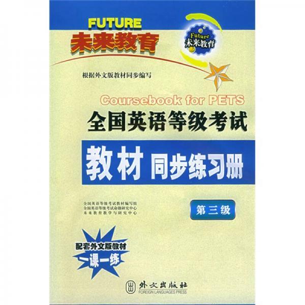 未来教育·全国英语等级考试教材同步练习册:第3级(2006新大纲)