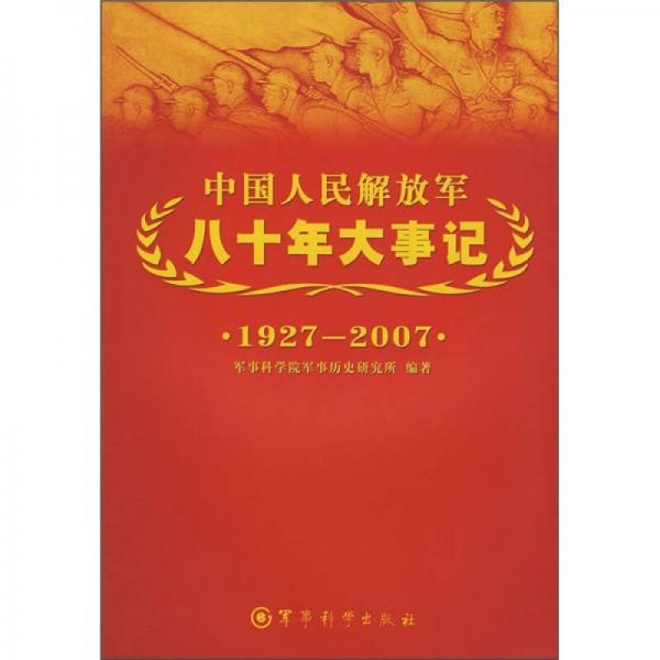中国人民解放军八十年大事记(1927-2007)