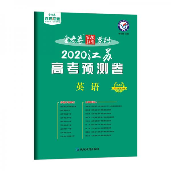 江苏省高中名校名师原创预测卷英语(2020版)--天星教育