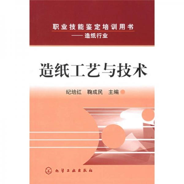 职业技能鉴定培训用书:造纸工艺与技术