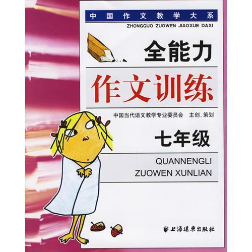 全能力作文训练(七年级)——中国作文教学大系