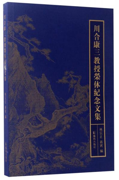 川合康三教授荣休纪念文集