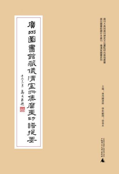 广州图书馆藏珍本丛刊·仪清室藏书系列:广州图书馆藏仪清室所集广东印谱提要