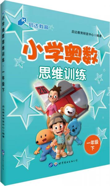中公版·小学奥数思维训练:一年级下