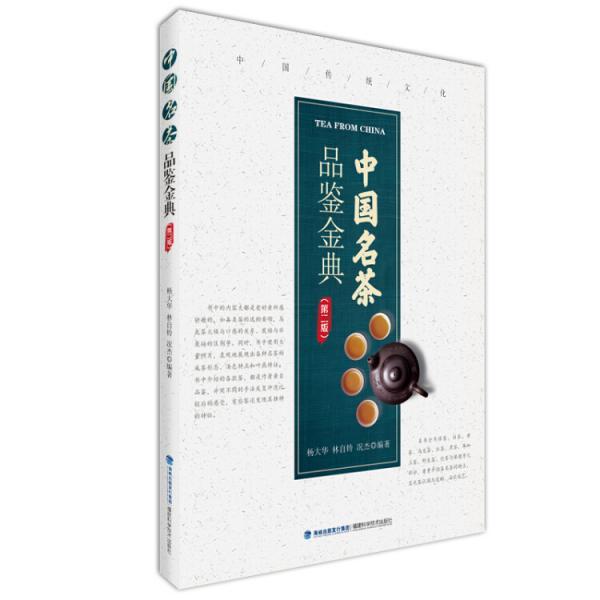 中国名茶品鉴金典(第二版)