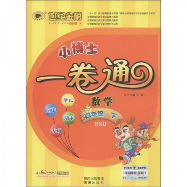 世纪金榜·小博士一卷通:数学(4年级下)(BSD)(2011-2012最新版)