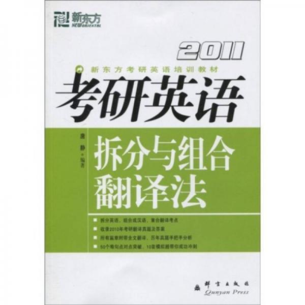 (2010)考研英语拆分与组合翻译法——新东方大愚英语学习丛书