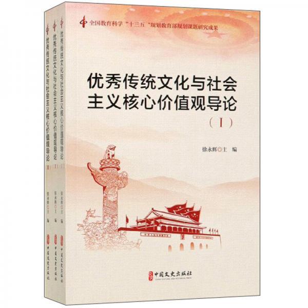 优秀传统文化与社会主义核心价值观导论(套装共3册)