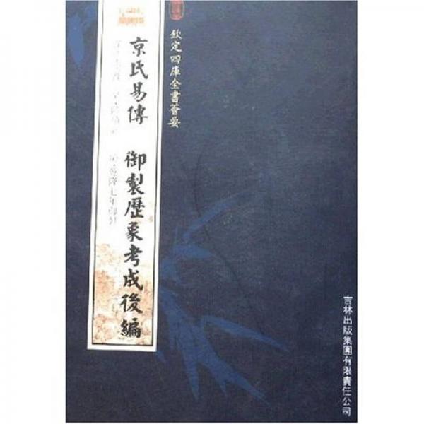京氏易传:御制历象考成后编