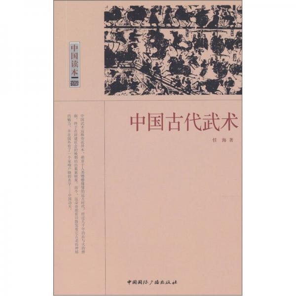 中国古代武术