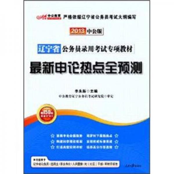 中公版·2013辽宁省公务员考试专项教材:最新申论热点全预测