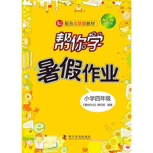帮你学语文暑假作业小学四年级配合北京版教材