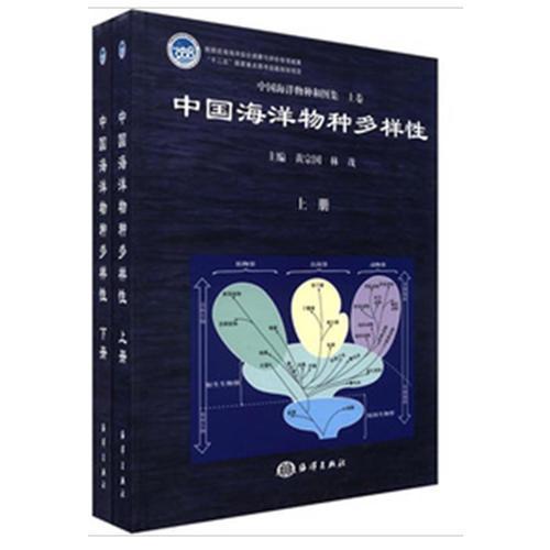 中国海洋物种和图集 上卷 中国海洋物种多样性 上、下册