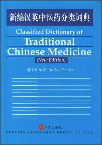 新编汉英中医药分类词典
