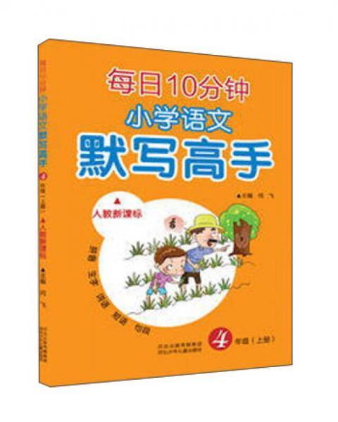 每日10分钟小学语文默写高手(四年级上册 人教新课标)