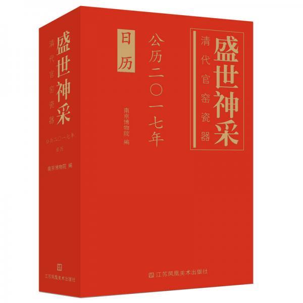 盛世神采:清代官窑瓷器(公历2017年日历)