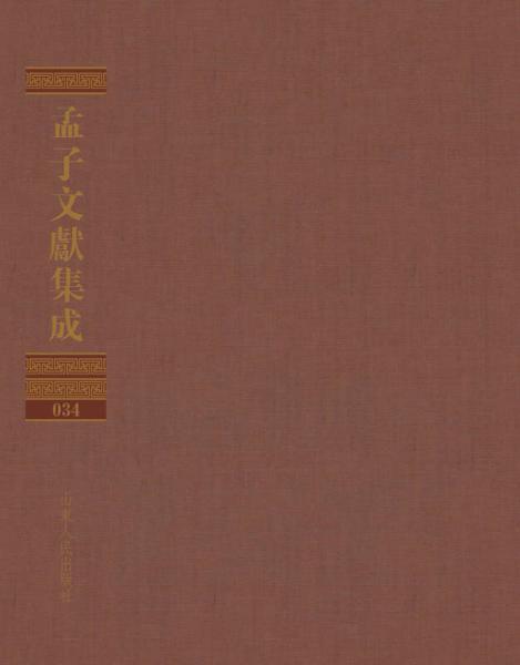 孟子文献集成(第三十四卷)
