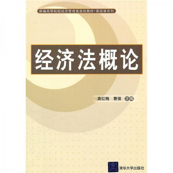 新编高等院校经济管理类规划教材·基础课系列:经济法概论