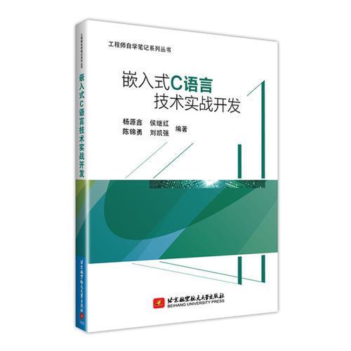 嵌入式C语言技术实战开发(通过大量实战项目,帮助读者融会贯通,使读者在实战中学到技术的精髓)