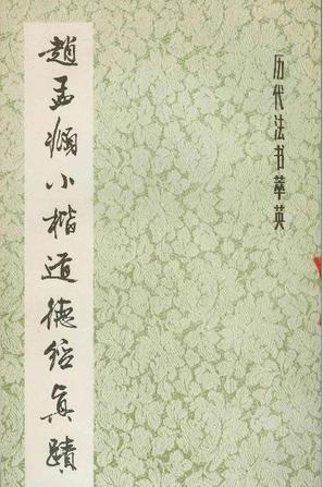 赵孟頫小楷道德经真迹