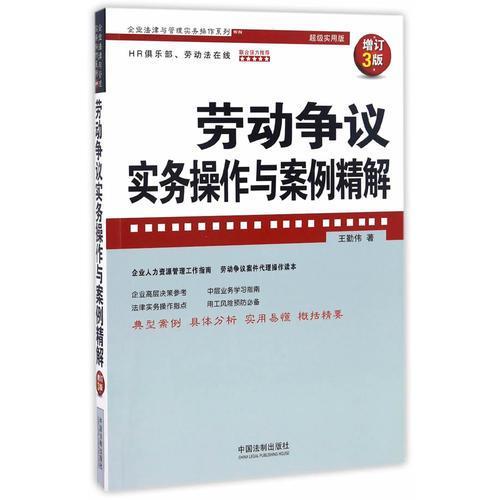劳动争议实务操作与案例精解(增订3版)