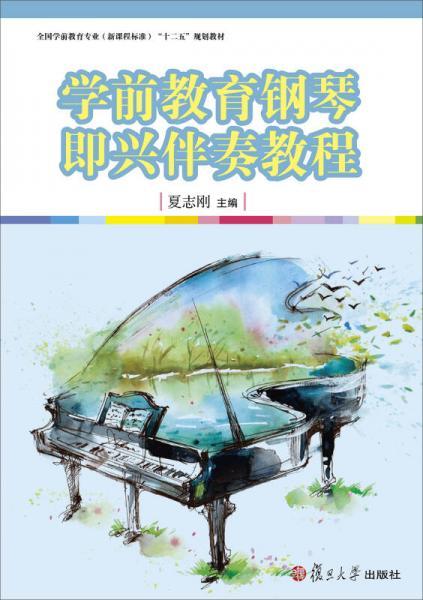 """学前教育钢琴即兴伴奏教程/全国学前教育专业(新课程标准)""""十二五""""规划教材"""