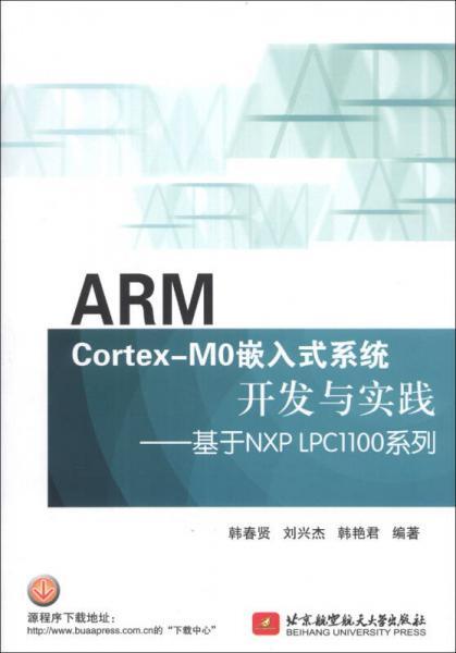 ARM Cortex-M0嵌入式系统开发与实践:基于NXP LPC1100系列