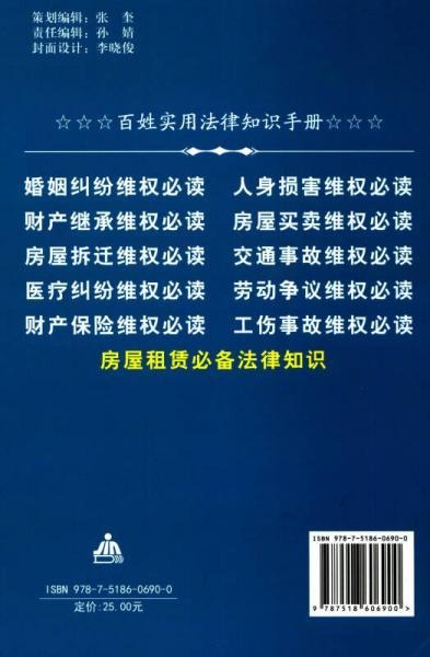百姓实用法律知识手册:房屋租赁必备法律知识