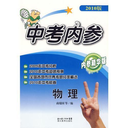 中考内参物理(2010版)