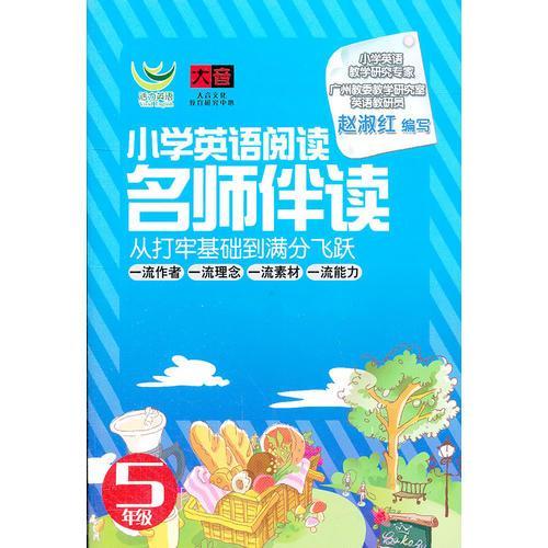 名师伴读:小学英语阅读(5年级)(CD+书 )