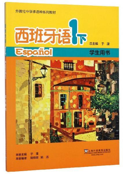 西班牙语1(下学生用书)/外教社中学多语种系列教材