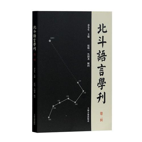 北斗语言学刊(第二辑)