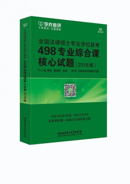 全国法律硕士专业学位联考498专业综合课核心试题