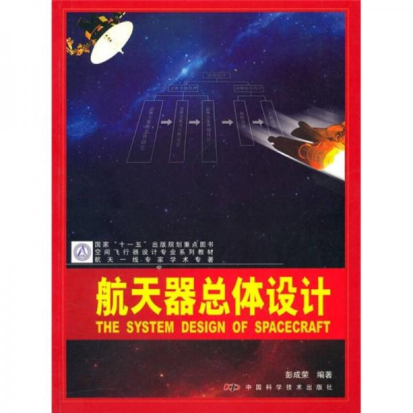 空间飞行器设计专业系列教材:航天器总体设计