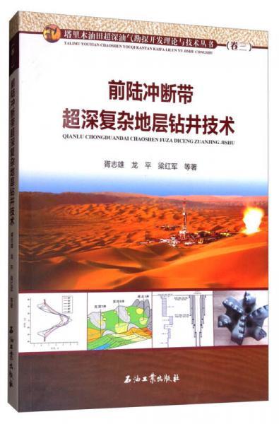 前陆冲断带超深复杂地层钻井技术/塔里木油田超深油气勘探开发理论与技术丛书